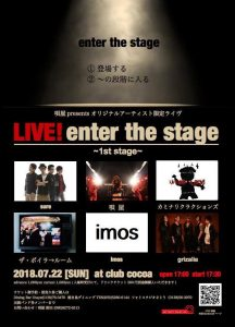 enter the stage ~1st stage~ @ club COCOA