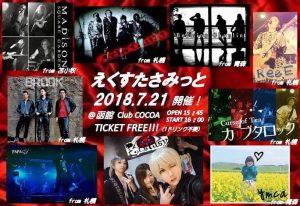 えくすたさみっと (Band Live) @ club COCOA