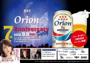 Bar Orion 7th Anniversary Party (All Mix) @ club COCOA