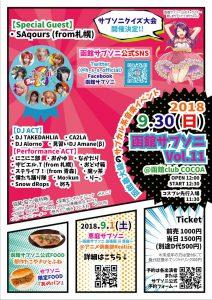 函館サブソニ Vol.11 (ボーカロイド/アニソン) @ club COCOA