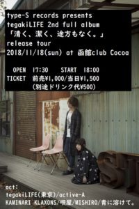 tegakiLIFE 2nd full album「清く、潔く、途方もなく。」release tour (Band Live) @ club COCOA
