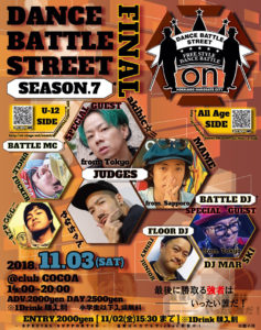 DANCE BATTLE STREET Season.7 FINAL (Dance Battle) @ club COCOA