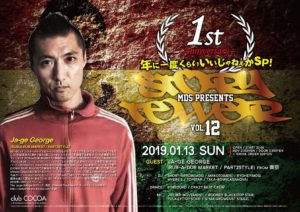 STORY TELLER vol.12 1st Annyversary~年に一度くらいいいじゃねぇかSP!~(Reggae/Jungle/Dudstep/House/HipHop) @ club COCOA