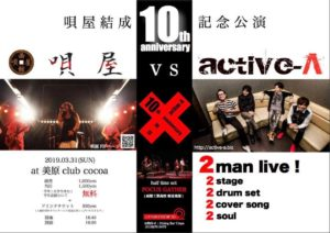 唄屋 × active-A 2man Live (Band Live) @ club COCOA
