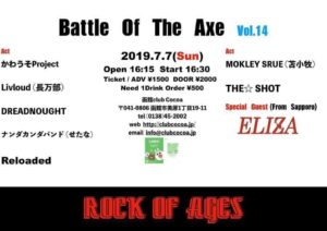 Battle Of The Axe vol.14 ~Rock Of Ages~ (Band Live) @ 函館 Club COCOA