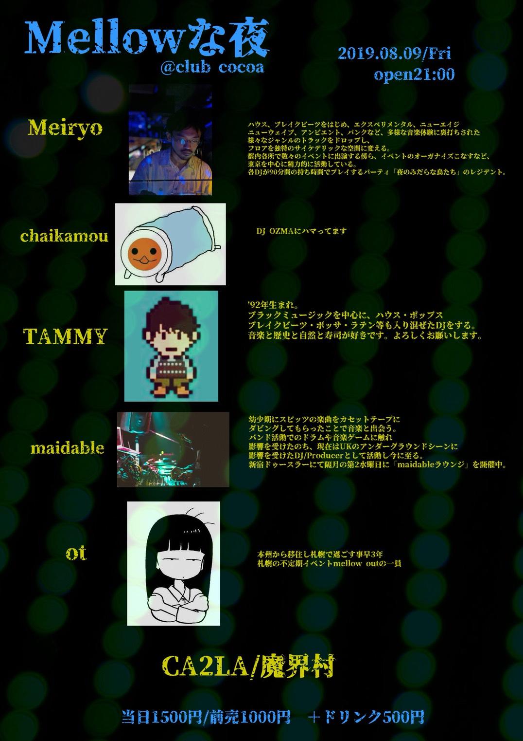 Mellowな夜 (City Pop) @ 函館 Club COCOA