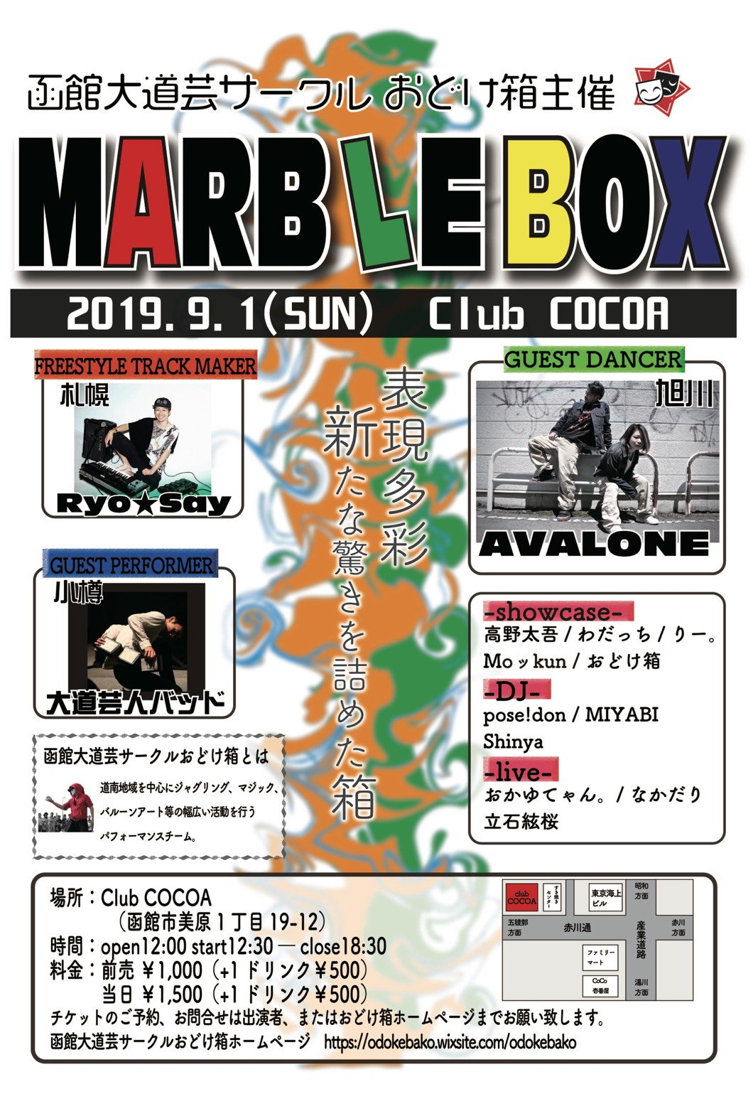 MARBLE BOX (Performance/Dj/Live) @ 函館 club COCOA