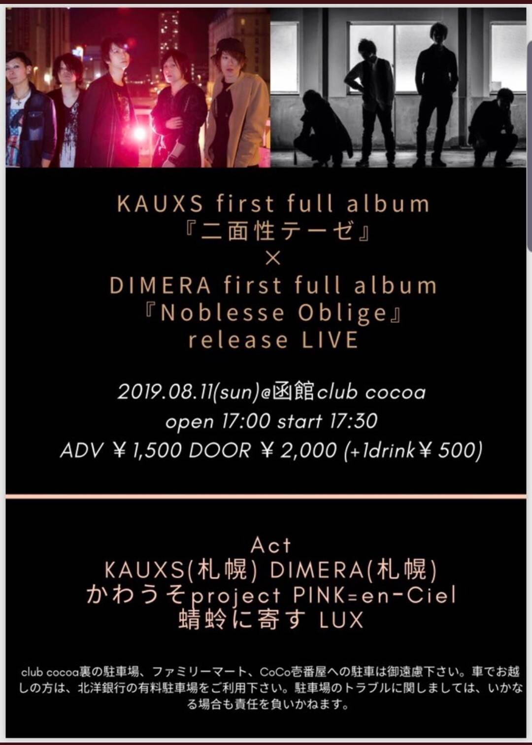 KAUXS first full album『二面性テーゼ』× DIMERA first full album 『Noblesse Oblige』release LIVE (Band Live) @ 函館 Club COCOA