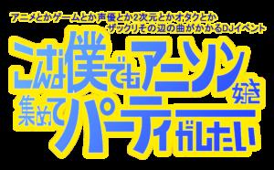 こんな僕でもアニソン好き集めてパーティーがしたい vol.20 (アニソン/ボーカロイド) @ 函館 Club COCOA