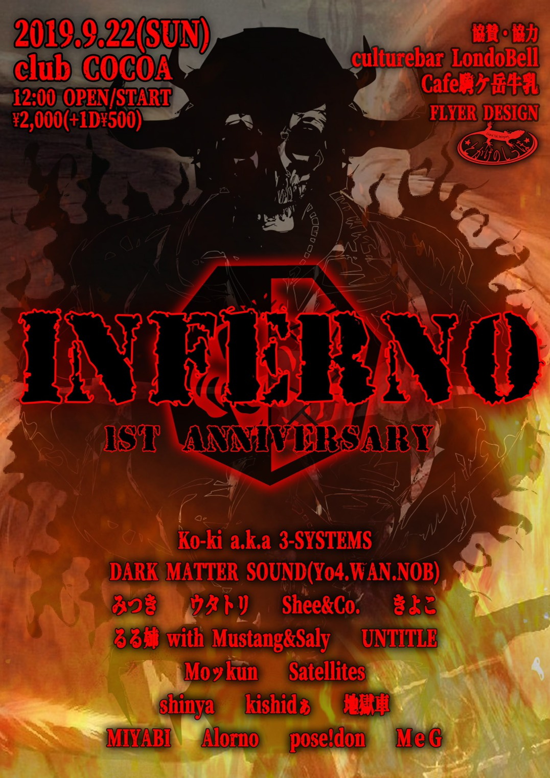 INFERNO 1st ANNIVERSARY (All Mix) @ club COCOA