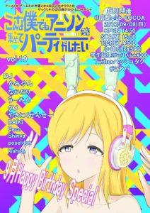 こんな僕でもアニソン好き集めてパーティーがしたい vol.19 (アニソン/ボーカロイド) @ 函館 Club COCOA