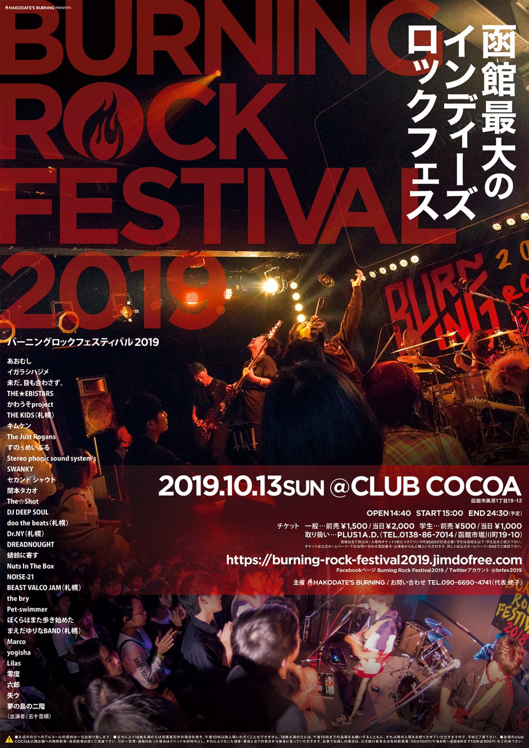 BURNING ROCK FESTIVAL 2019 (Band Live) @ 函館 Club COCOA