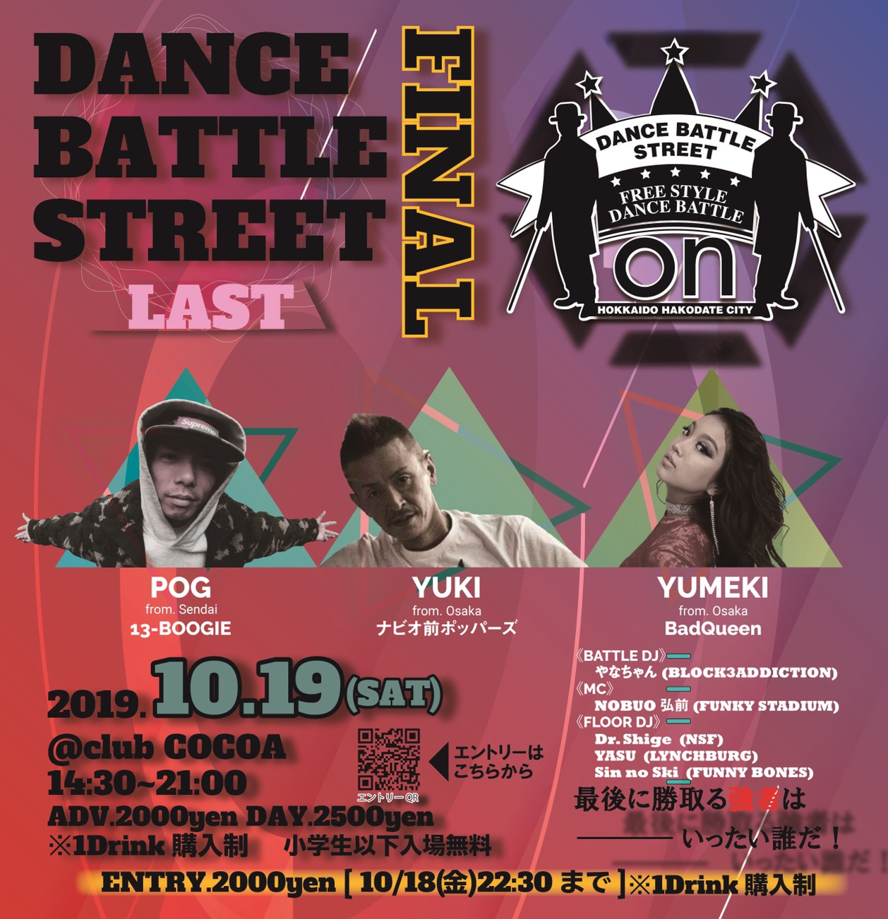 DANCE BATTLE STREET LAST (Dance Battle) @ 函館 Club COCOA