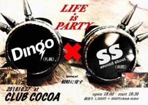 Life is Party (Band Live) @ 函館 Club COCOA
