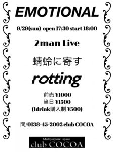 EMOTIONAL (Band Live) @ 函館 Club COCOA