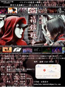 """天下布舞 ワンマンライブ """"新訳"""" 箱館戦争 (Concert Live) @ 函館 Club COCOA"""