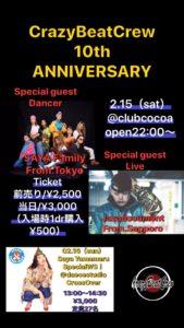 Crazy Beat Crew 10th ANNIVERSARY (HipHop/Dance) @ 函館 Club COCOA