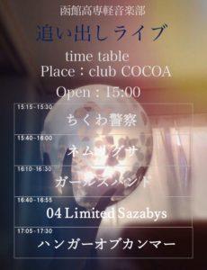 函館高専卒業チャリティーライブ (Band Live) @ 函館 Club COCOA