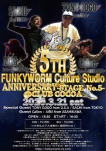 FUNKY WORM Culture Studio Anniversary -STAGE No.5- (Dance) @ 函館 Club COCOA