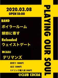 PLAINING OUR SOUL (Band Live) @ 函館 Club COCOA