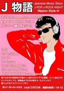 J 物語 -Japanese Music Story- J-POP J-ROCK NIGHT (J-POP) @ 函館 Club COCOA