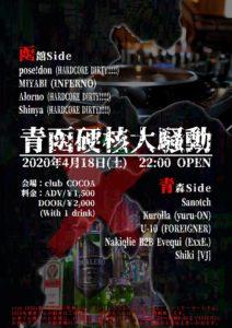 青函硬核大騒動 (Hardcore) @ 函館 Club COCOA