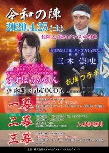 令和の陣 (Concert Live) @ 函館 Club COCOA