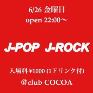 J-POP J-ROCK @ 函館市美原1-19-12