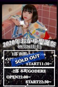 2020年おかゆ生誕祭 (Concert Live) @ 函館 club COCOA