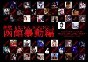 絶壁 EXTRA ROUND 5 函館暴動編 (アニソン/ボーカロイド/アイドルライブ) @ 函館 club COCOA