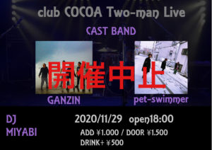 Two-man Live (Band Live) @ 函館 club COCOA