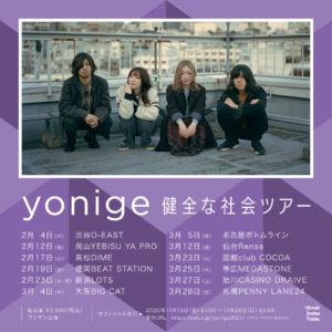 yonige yonige pre 「健全な社会ツアー」 (Concert Live) @ 函館 club COCOA
