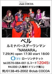 ベル ルミナバースデーワンマン「NAMARA」(Concert Live) @ 函館 club COCOA