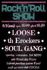 ROCK'n'ROLL SHOW (Band Live) @ 函館 club COCOA