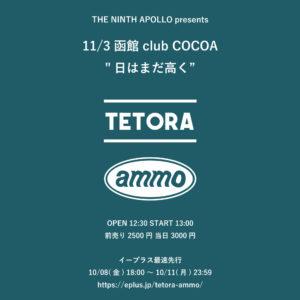 "THE NINTH APOLLO presents ""日はまだ高く""(Concert Live) @ 函館 club COCOA"